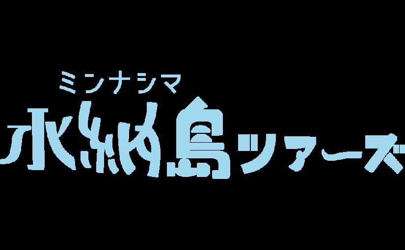 水納島ツアーズ